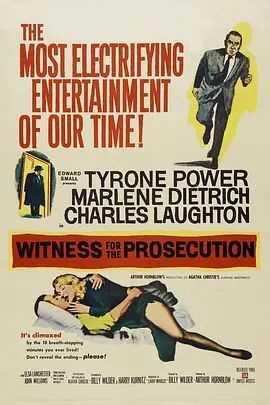 控方证人1957
