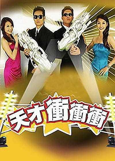 天才冲冲冲(2021)