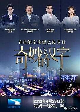奇妙的汉字第5季